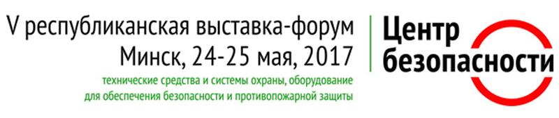 Выставка «Центр Безопасности 2017» в Минске